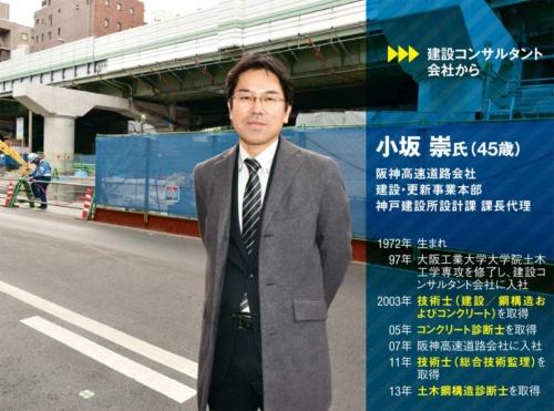 後ろは小坂氏が改築設計を手掛けた阪神高速道路の西船場JCT(写真:日経コンストラクション)
