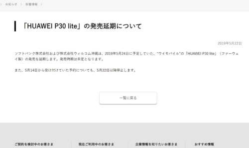 「HUAWEI P30 lite」の発売延期をお知らせするページ