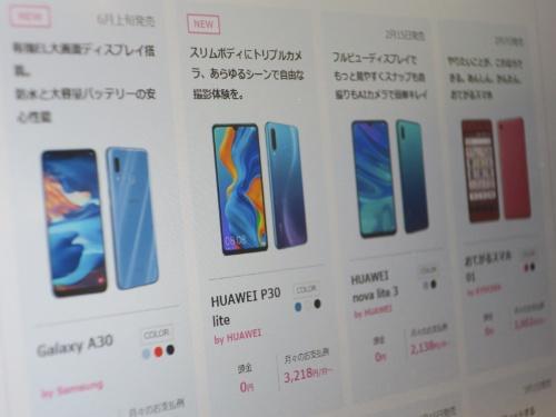 UQ mobileのWebサイト。HUAWEI P30 liteは販売予定ラインアップにあるが、発売日が消えている