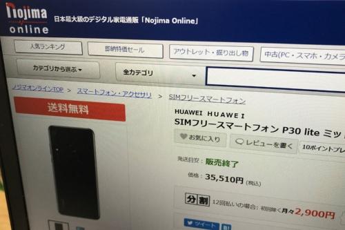ノジマオンラインの「HUAWEI P30 lite」の商品ページ。販売終了の表示がある