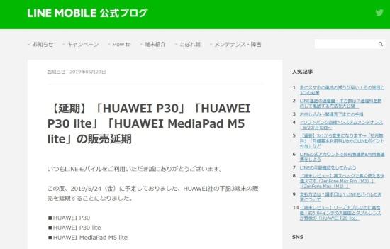 P30などの発売延期を発表したLINEモバイルの公式ブログ