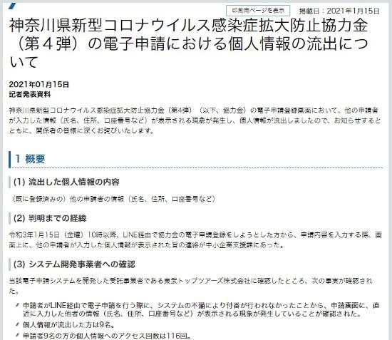 コロナ協力金申請における個人情報流出について