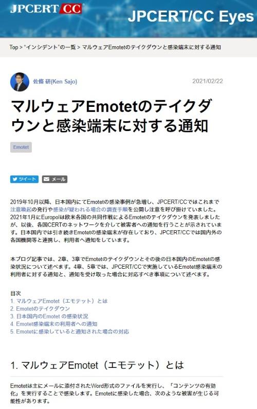 Emotetマルウエアに関するブログ記事