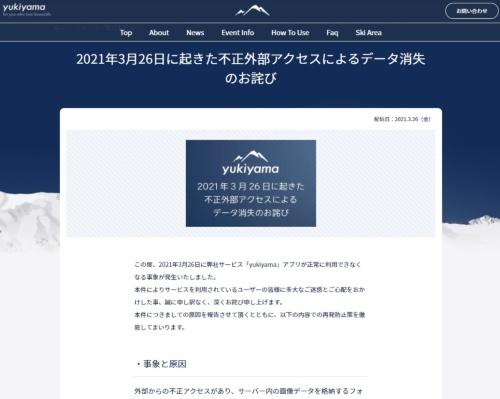 スマホアプリ「yukiyama」への不正アクセス報告と利用者へのおわび