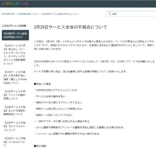 3月29日に発生したライブ配信サービスSHOWROOMの障害について
