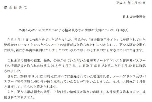 (出所:日本貸金業協会)