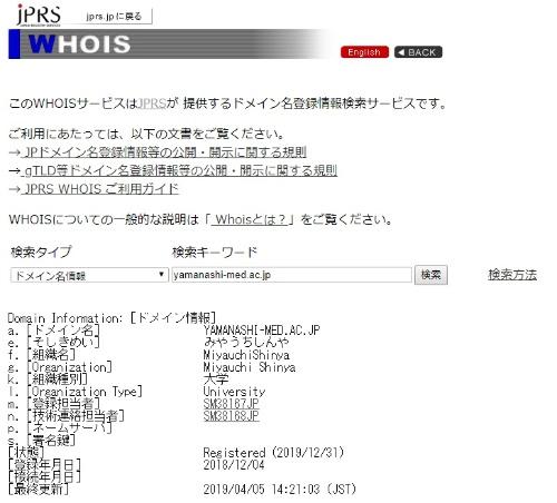 旧山梨医大のドメイン「yamanashi-med.ac.jp」のwhois情報