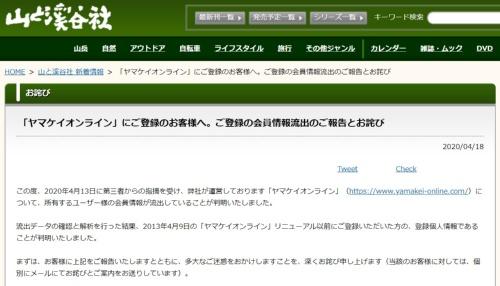 ヤマケイオンラインの会員情報流出の報告とおわび