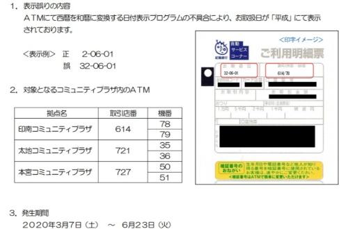 利用明細票の不具合に関するリリース