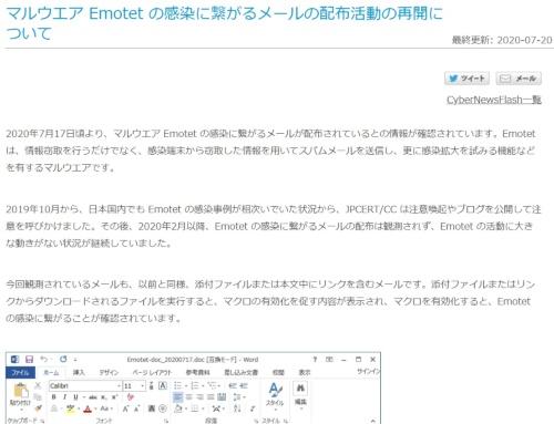 Emotetウイルスの活動再開を伝えるブログ