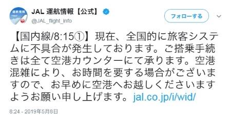 JALはTwitterでシステムトラブルを告知した