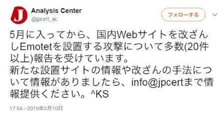 マルウエアEmotetが国内のWebサイトに20件以上設置されていると、JPCERT/CCが警告