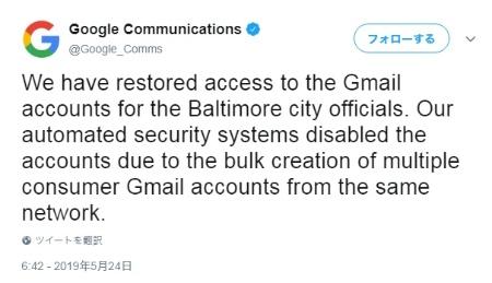 Gmailアカウントのロック解除を報告する米グーグルのツイート
