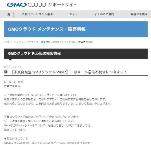 米グーグルのサービスにメールが届かなくなるトラブルを伝えるGMOクラウドの障害報