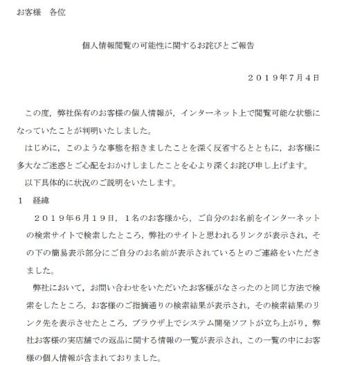 個人情報が閲覧できる状態だったことを明らかにしたケイトオブ東京