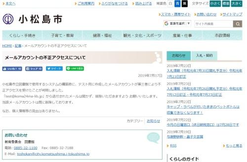 メールの削除をお願いする小松島市立図書館