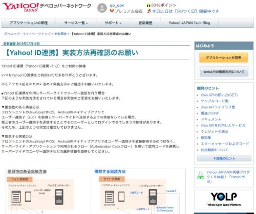 Yahoo!ID連携に関する注意喚起