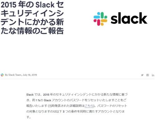 Slackアカウントのパスワードリセットのお知らせ