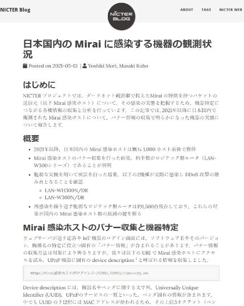 Mirai感染機器の調査結果