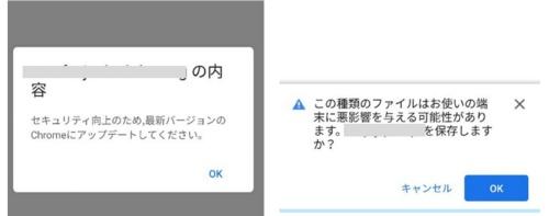 Chromeのアップデートを装って不正なアプリをインストールする画面