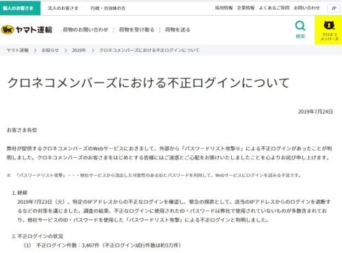 不正ログインを公表するヤマト運輸のWebページ