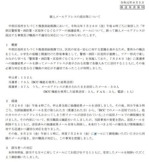 メールの誤送信をわびる川崎市中原区役所