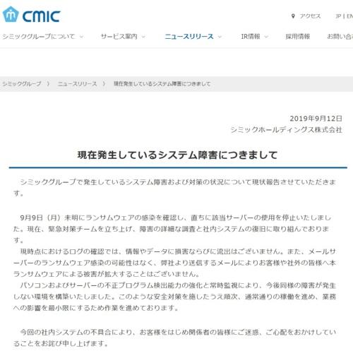 ランサムウエア被害を報告するシミックホールディングスのリリース。リリースページは2019年9月17日までに削除された