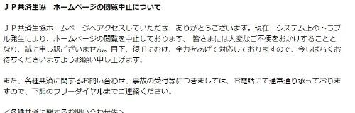 「postlife.or.jp」にアクセスすると表示される画面