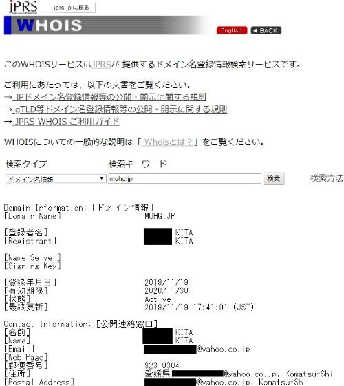 フィッシングサイトに使われたとみられるドメイン名の登録者情報(WHOIS情報)。一部、編集部で加工した