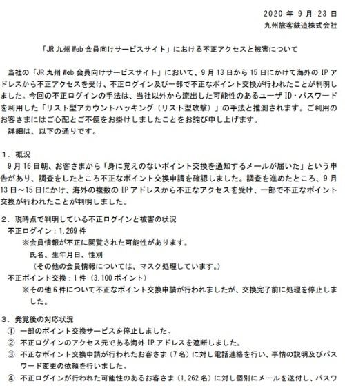 JR九州Web会員向けサービスサイトの不正ログイン被害について