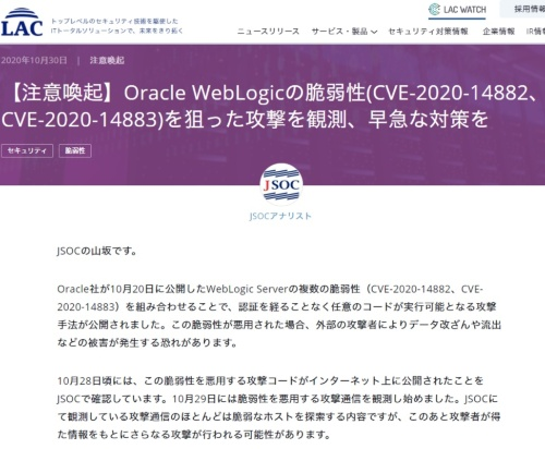Oracle WebLogic Serverに関する注意喚起