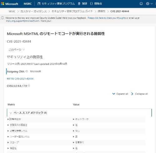 Windowsの脆弱性に関するセキュリティー情報