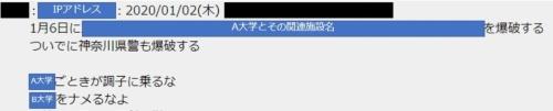 ネット上の掲示板に書き込まれた爆破予告。画像は編集部で修整