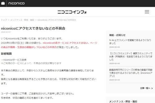 動画配信サービスniconicoの障害に関するお知らせ