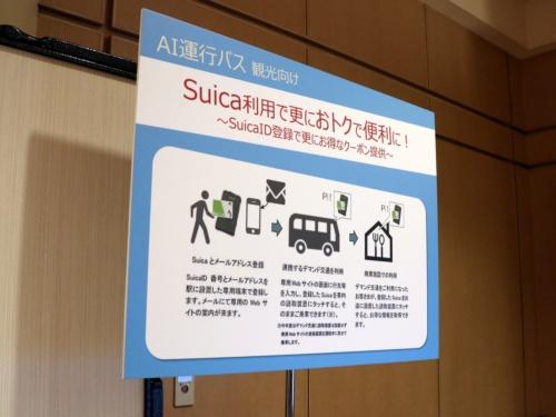横浜MaaSの配車システムに、Suicaをひも付ける手順