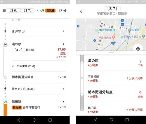 宇都宮市内でGoogleマップを使って経路検索した例。バスと鉄道を乗り継ぐルートが表示される。関東自動車のバスは分単位で遅延が反映される