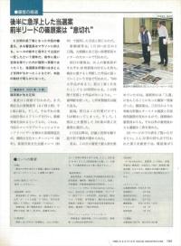日経アーキテクチュア1995年3月27日号「徹底報告・横浜港国際客船ターミナル国際建築設計競技」の記事の一部