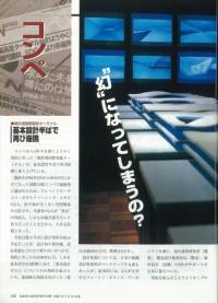 日経アーキテクチュア1997年7月14日号特集「あの事件その後」の記事の一部。横浜港大さん橋国際客船ターミナルでは、コンペ後、基本設計を2段階に分けて契約。「基本設計その1」が終わった後にプロジェクトが中断していることを伝える記事