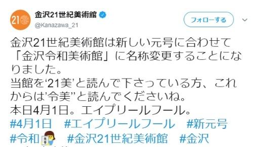 金沢21世紀美術館のツイッター