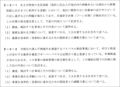 (資料:日本技術士会)