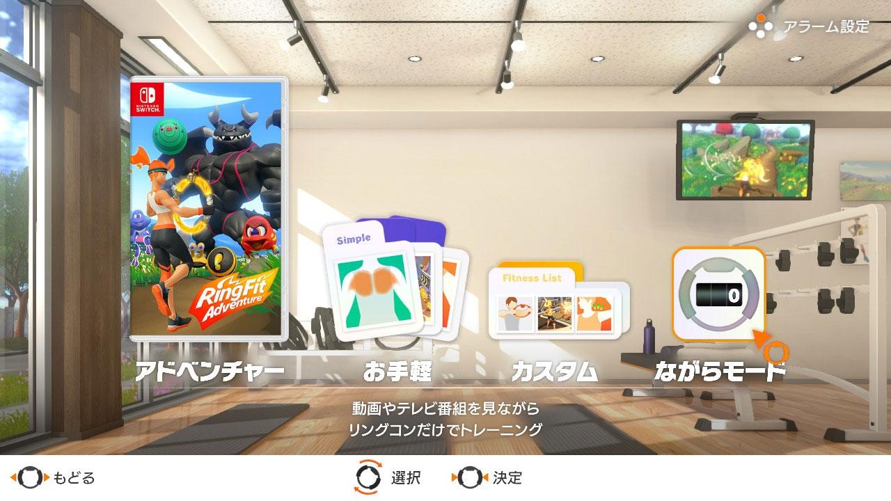 リングフィットアドベンチャーのメニュー画面 2019年10月18日(金)発売。希望小売価格7980円(税別)。Nintendo Switch用ソフト(Nintendo Switch Liteではプレーできません)。2020年3月時点ではかなりの品薄状態にあります(c)2019 Nintendo