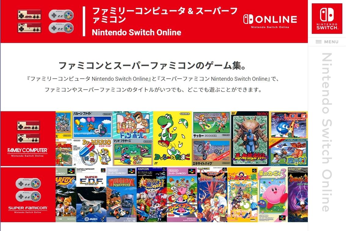 Nintendo Switchでファミコン、スーパーファミコンのタイトルが楽しめる「ファミリーコンピュータ & スーパーファミコンNintendo Switch Online」 ファミコン、スーパーファミコンの名作約80タイトルがプレー可能で今遊んでも十分面白い(出所:任天堂Webサイト)