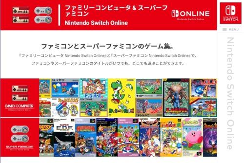 Nintendo Switchでファミコン、スーパーファミコンのタイトルが楽しめる「ファミリーコンピュータ & スーパーファミコンNintendo Switch Online」