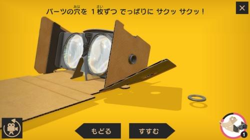 04:VR KITの組み立て方の説明