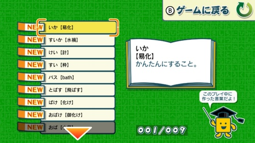 ゲーム中に作った言葉はクリア後に確認できるので、かなり勉強になる