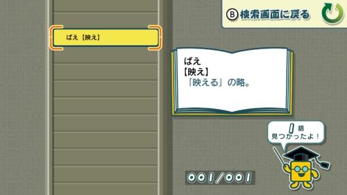 ゲーム内の辞書にはネットスラングもきっちり収録されていることがわかる