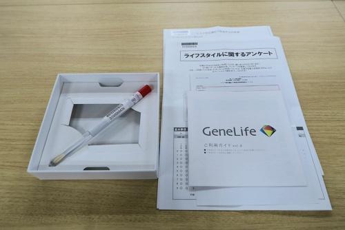 事前に送られてきた遺伝子検査キット