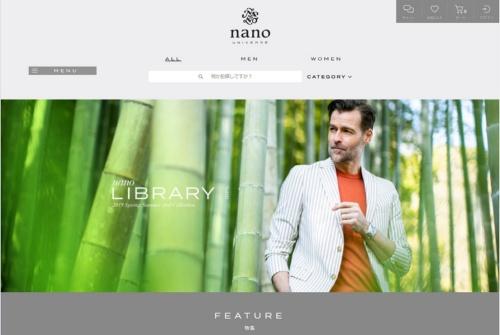ナノ・ユニバースのECサイトの画面