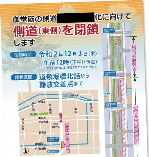大阪市が社会実験を広報するために作ったチラシ。日経クロステックが一部を加工(資料:大阪市)