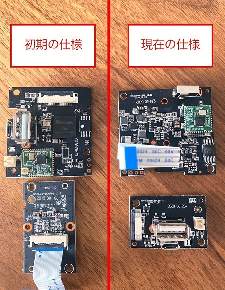 ATOM Camの基板と当初の基板 部品だけでなく基板レイアウトなどが大きく変更されている(出所:アトムテック)